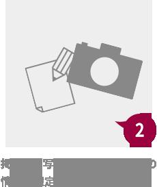 掲載する写真と名入れスペースの情報を選定