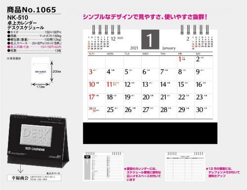 <span>No1065</span>NK-510<br>卓上カレンダー<br>デスクスケジュール