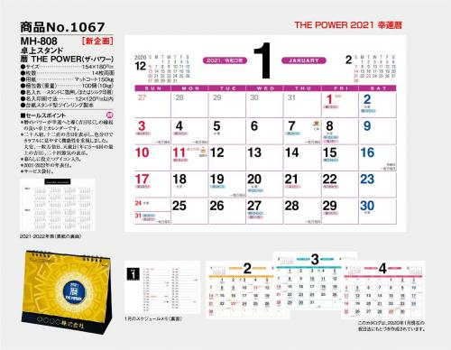<span>No1067</span>MH-808 新企画<br>卓上スタンド<br>暦 THE POWER(ザ・パワー)