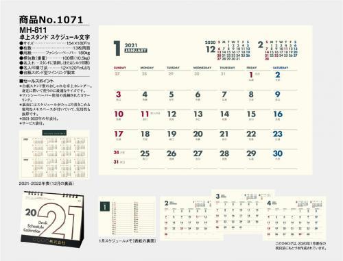 <span>No1071</span>MH-811<br>卓上スタンド・スケジュール文字