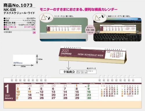 <span>No1073</span>NK-535<br>デスクスケジュール・ワイド