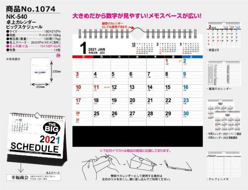 <span>No1074</span>NK-540<br>卓上カレンダー<br>ビッグスケジュール