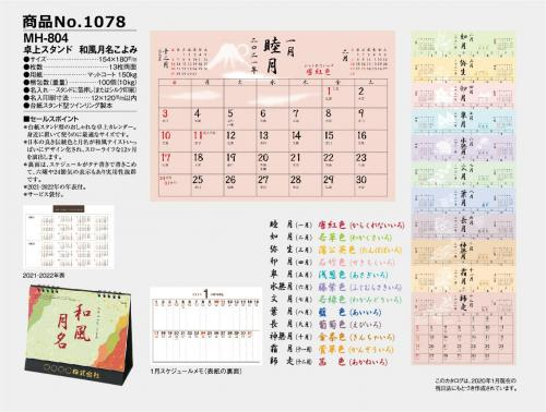 <span>No1078</span>MH-804<br>卓上スタンド・和風月名ごよみ