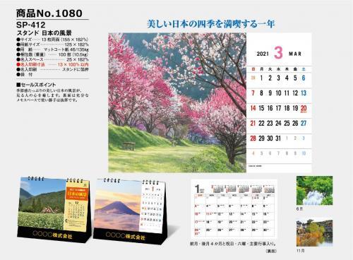 <span>No1080</span>SP-412<br>スタンド 日本の風景