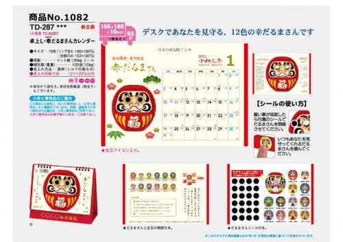 <span>No1082</span>TD-287 新企画<br>卓上L・幸だるまさんカレンダー