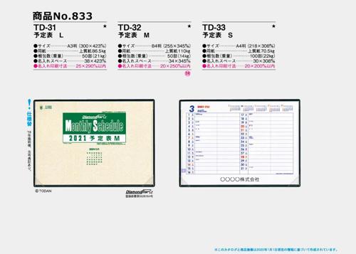 <span>No833</span>TD-31 予定表L TD-32 予定表M TD-33 予定表S