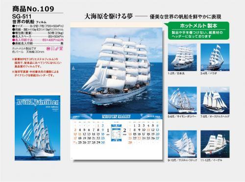 <span>No109</span>SG-511<br>世界の帆船 フィルム
