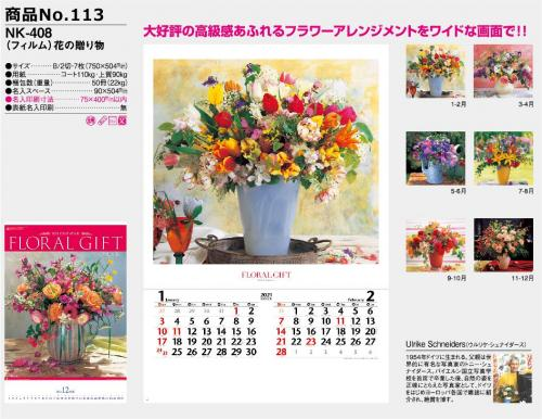 <span>No113</span>NK-408<br>(フィルム)花の贈り物
