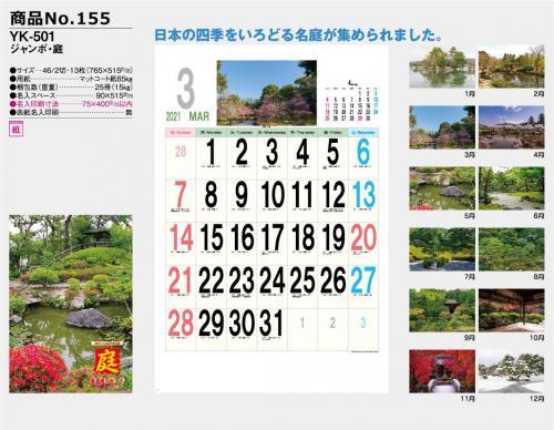 <span>No155</span>YK-501<br>ジャンボ・庭