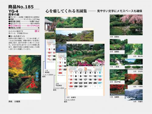 <span>No185</span>YG-4<br>四季の庭