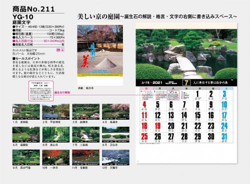 <span>No211</span>YG-10<br>庭園文字