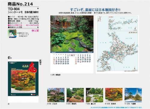 <span>No214</span>TD-904<br>シャッター・メモ 日本の庭(地図付)