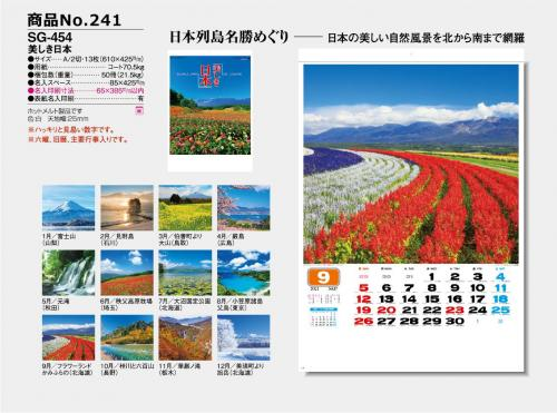 <span>No241</span>SG-454<br>美しき日本
