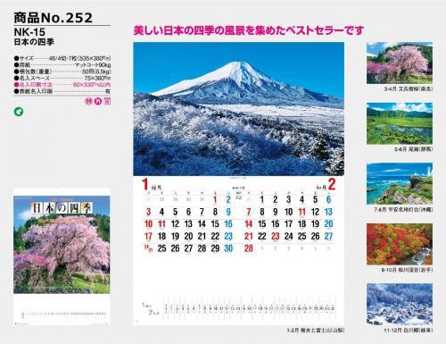 <span>No252</span>NK-15<br>日本の四季