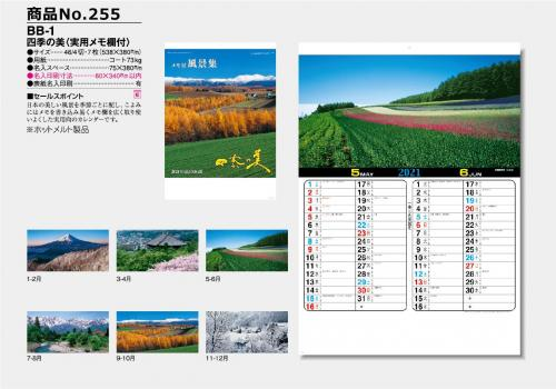 <span>No255</span>BB-1<br>四季の美(実用メモ欄付)