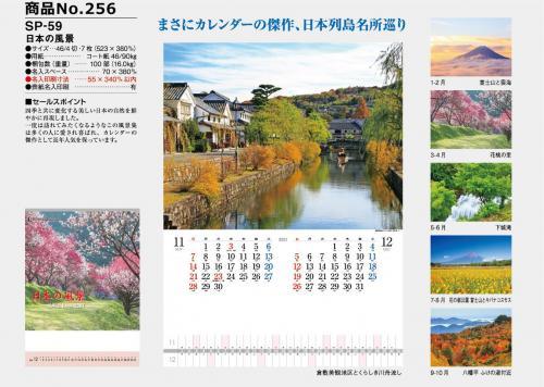 <span>No256</span>SP-59<br>日本の風景