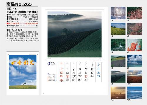 <span>No265</span>HB-14<br>四季彩光(前田真三特選集)