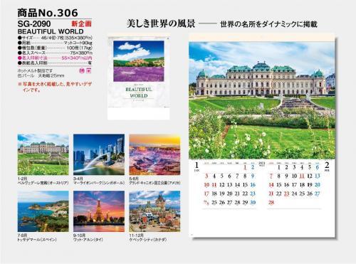 <span>No306</span>SG-2090 新企画<br>BEAUTIFUL WORLD