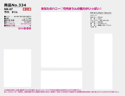 <span>No334</span>NK-57 新企画<br>竹内まりん