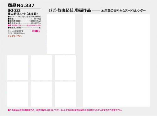 <span>No337</span>SG-222<br>篠山紀信ヌード(本庄鈴)