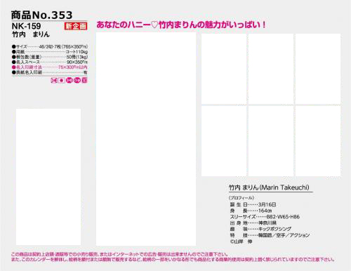 <span>No353</span>NK-159 新企画<br>竹内まりん