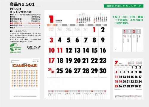 <span>No501</span>PR-501<br>コットン文字月表