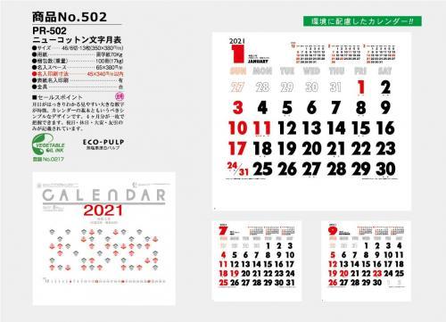 <span>No502</span>PR-502<br>ニューコットン文字月表