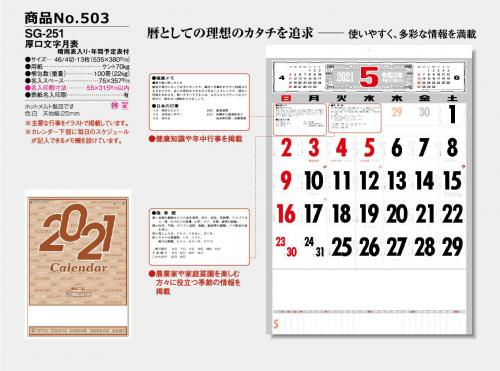 <span>No503</span>SG-251<br>厚口文字月表 晴雨表入り・年間予定表付