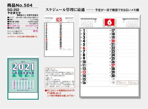 <span>No504</span>SG-252<br>予定表文字 晴雨表入り・年間予定表付