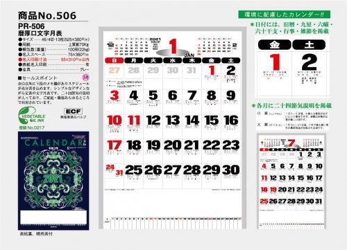 <span>No506</span>PR-506<br>暦厚口文字月表