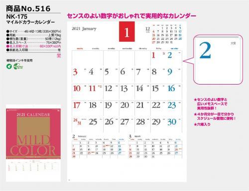 <span>No516</span>NK-175<br>マイルドカラーカレンダー