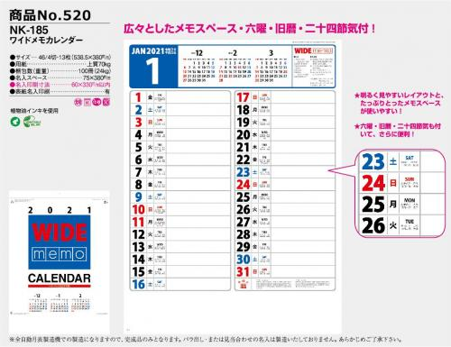 <span>No520</span>NK-185<br>ワイドメモカレンダー