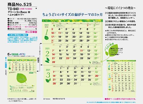 <span>No525</span>TD-940<br>グリーン3ヶ月eco M<br>-上から順タイプ-