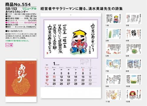 <span>No554</span>SB-153 リニューアル<br>ありがとうカレンダー