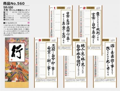 <span>No560</span>SR-550<br>大型・行(くらしの標語カレンダー)