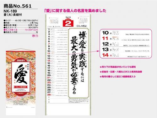 <span>No561</span>NK-189<br>愛(大)長紐付