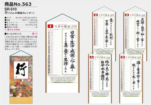 <span>No563</span>SR-510<br>行(くらしの標語カレンダー)
