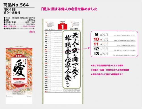 <span>No564</span>NK-188<br>愛(小)長紐付