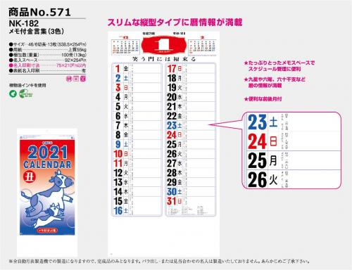 <span>No571</span>NK-182<br>メモ付金言集(3色)