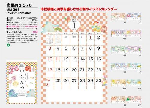 <span>No576</span>MM-204</br>いちまつ(ichimatsu)