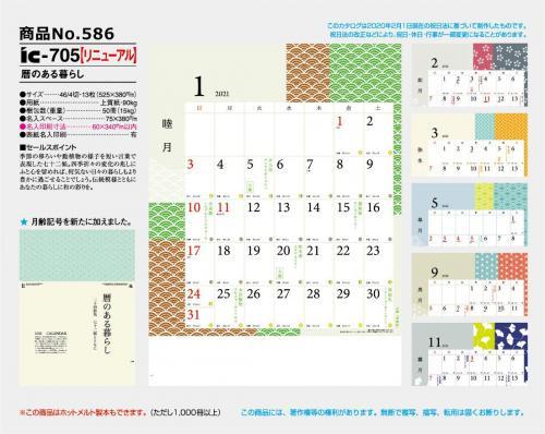 <span>No586</span>IC-705 リニューアル</br>暦のある暮らし