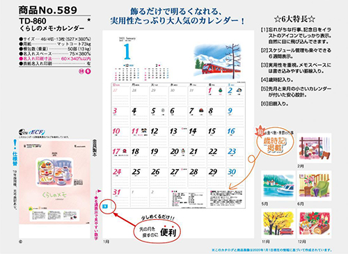 <span>No589</span>TD-860<br>くらしのメモ・カレンダー