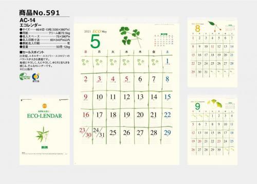<span>No591</span>AC-14<br>エコレンダー