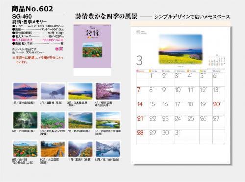 <span>No602</span>SG-460<br>詩情・四季メモリー