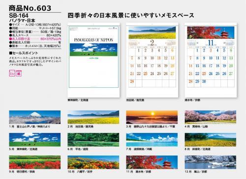 <span>No603</span>SB-164<br>パノラマ・日本