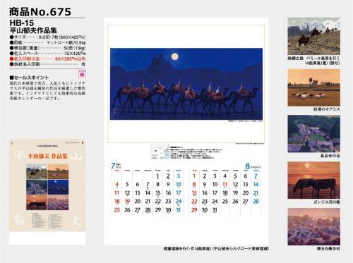 <span>No675</span>HB-15<br>平山郁夫作品集