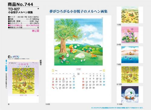 <span>No744</span>TD-927<br>小谷悦子メルヘン画集