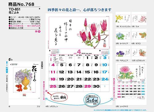 <span>No768</span>TD-851<br>花ごよみ