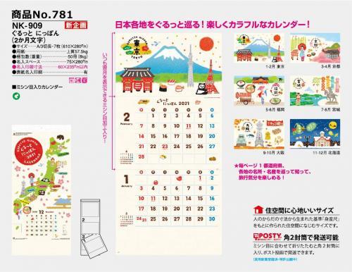 <span>No781</span>NK-909 新企画<br>ぐるっとにっぽん(2か月文字)