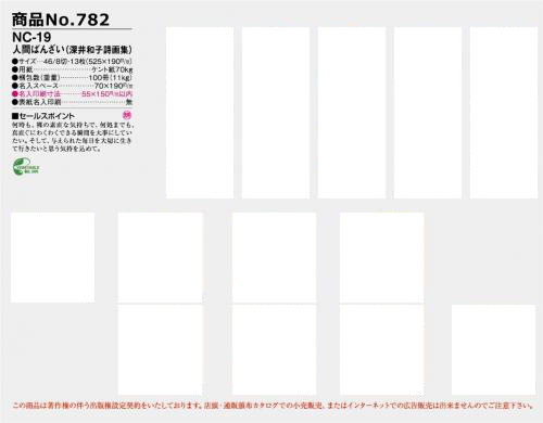 <span>No782</span>NC-19<br>人間ばんざい(深井和子詩画集)